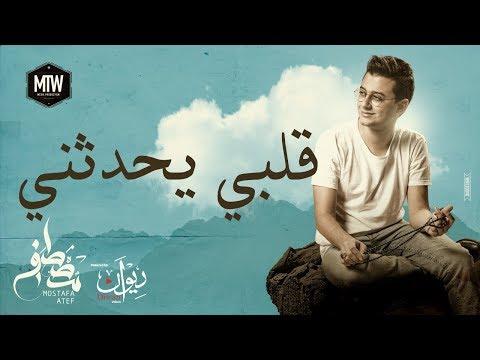 Mostafa Atef - Qalby Yohadethony | مصطفى عاطف - قلبي يحدثني