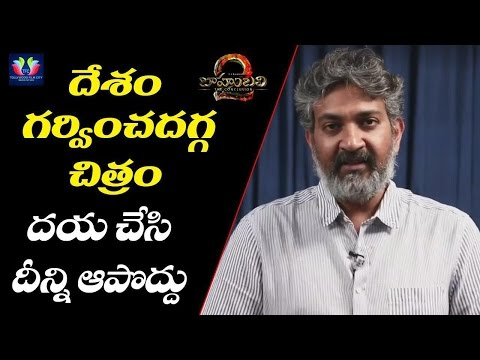 SS Rajamouli Requests Kannada Audience | Satyaraj Karnataka issue | SS Rajamouli | Prabhas