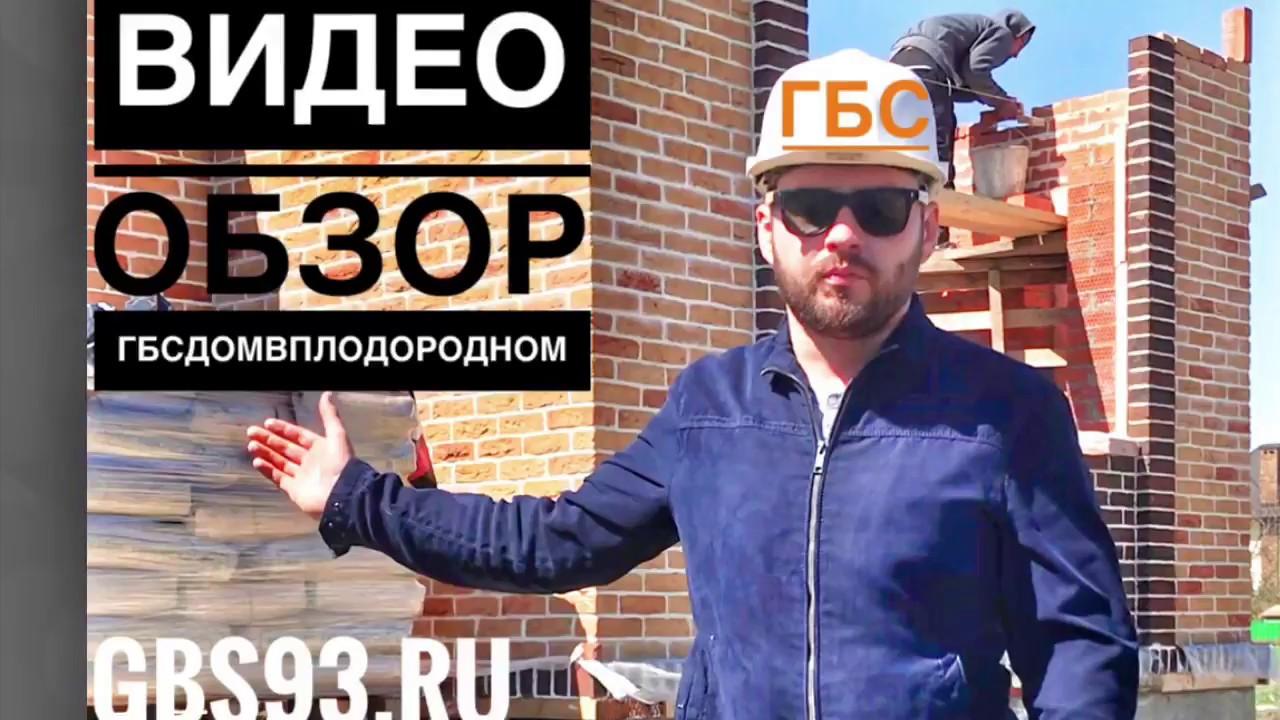 Кирпичная кладка клинкера | Строим Дома в Краснодаре | Переезд на Кубань