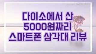오타쿠의 전재산5000원을, 다이소 삼각대 사는데 써버…