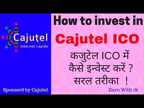 How to Invest in Cajutel, कजुटेल ICO में कैसे इन्वेस्ट करें  सरल तरीका
