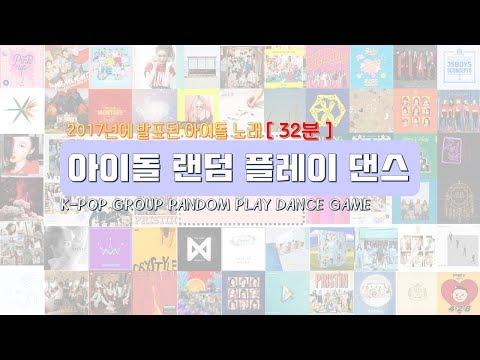 2017년 아이돌 랜덤 플레이 댄스 (32분)   K-POP GROUP RANDOM DANCE CHALLENGE GAME