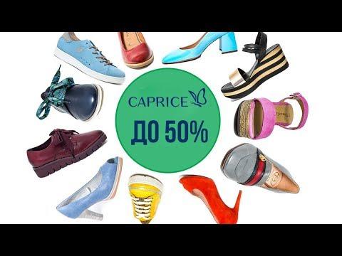 """Скидки до 50% на обувь в магазине немецкой обуви """"Caprice"""""""