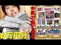 【遊戯王】今回本気です!!1個10,000円の「絶版BOXくじ」を6万円分買ってみた!!!