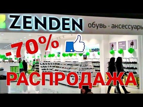 МАГАЗИН ОБУВИ ZENDEN 👟 ГРАНДИОЗНАЯ РАСПРОДАЖА ДО -70 % СКИДКИ!🔥
