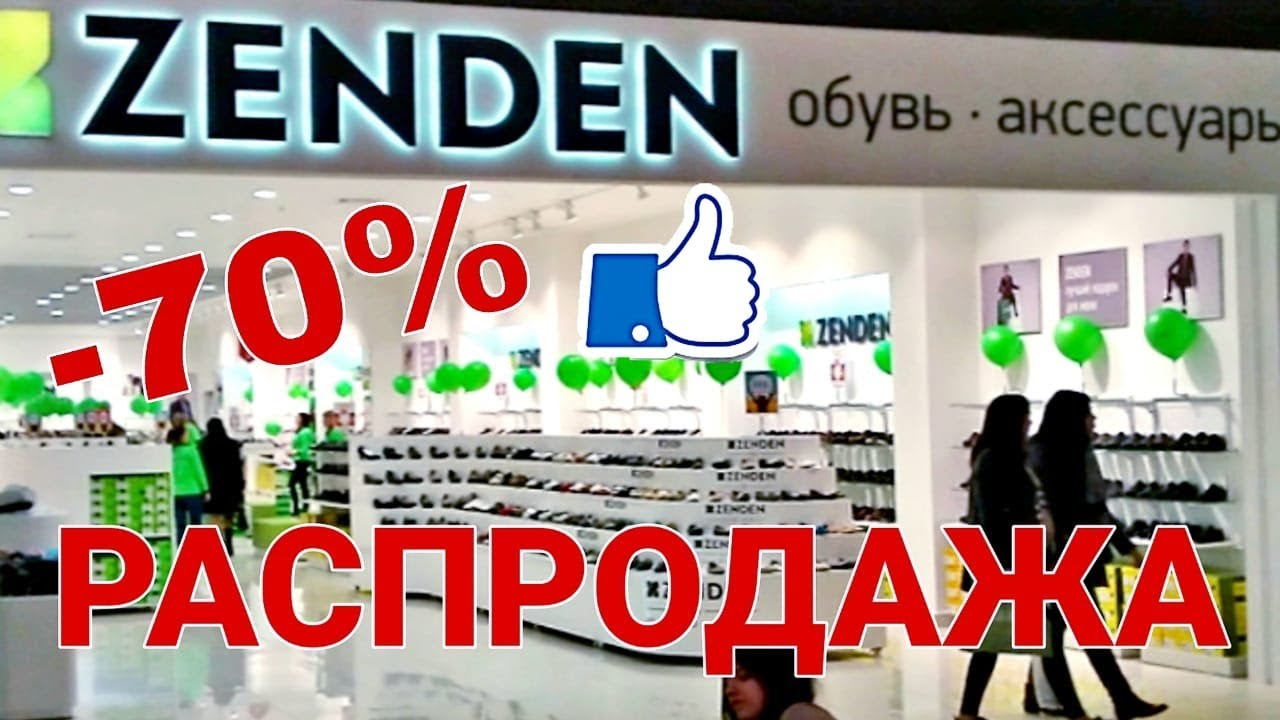 Зенден распродажа обуви don t starve на русском