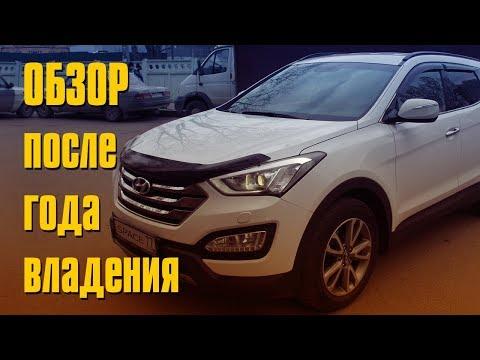 Обзор Hyundai Santa Fe 3 после года владения