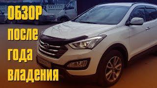 видео Hyundai Santa Fe 2014 года | AvtoPremial.ru – информационный портал для автолюбителей