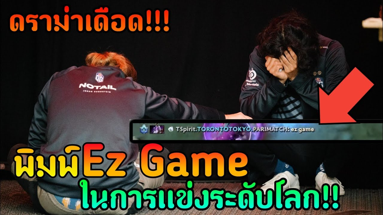 Download ดราม่าเดือด!!! พิมพ์EZ GAMEในการเเข่ง The International 2021