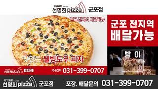 691_군포맛집, 산본맛집, 피자맛집, 피자추천, 고구…