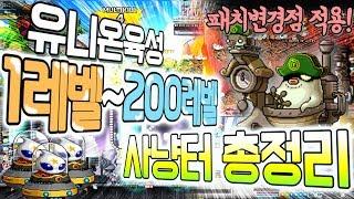 1레벨~200레벨 유니온 육성 사냥터 총정리(+설명첨부…