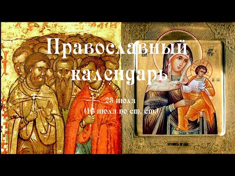 Православный календарь пятница 23 июля (10 июля по ст. ст.) 2021 года