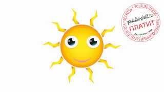 Как нарисовать счастливое солнце