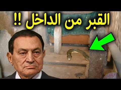 لن تصدق ماذا وجدوا عندما فتحوا قبرحسني مبارك بعد 27 ساعه من دفنه وجدوا مفاجأة مذهله Youtube