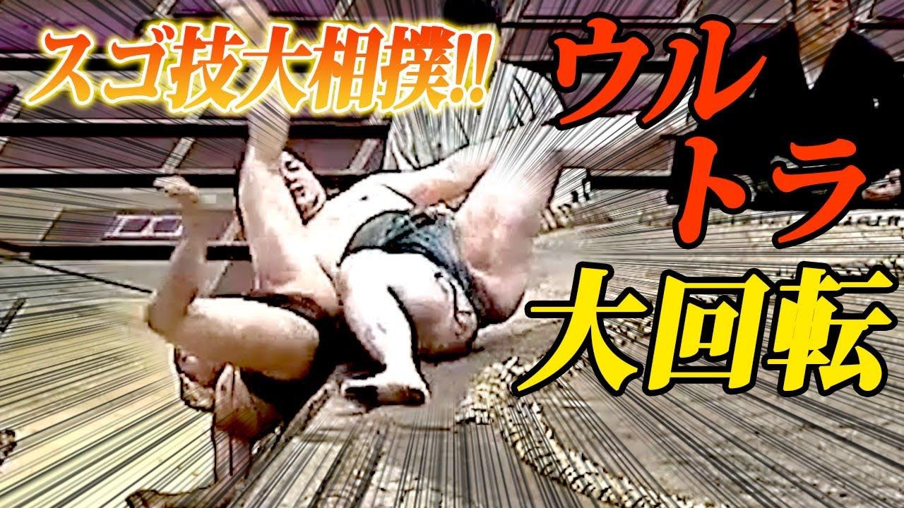 ウルトラ大回転!スゴ技大相撲!! 令和3年五月場所 SUMO