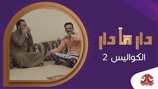 كواليس المسلسل الكوميدي دار مادار - الجزء الثاني