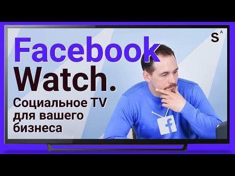 Пошагово показываю как загрузить видео на Facebook WATCH - социальное телевидение фейсбука