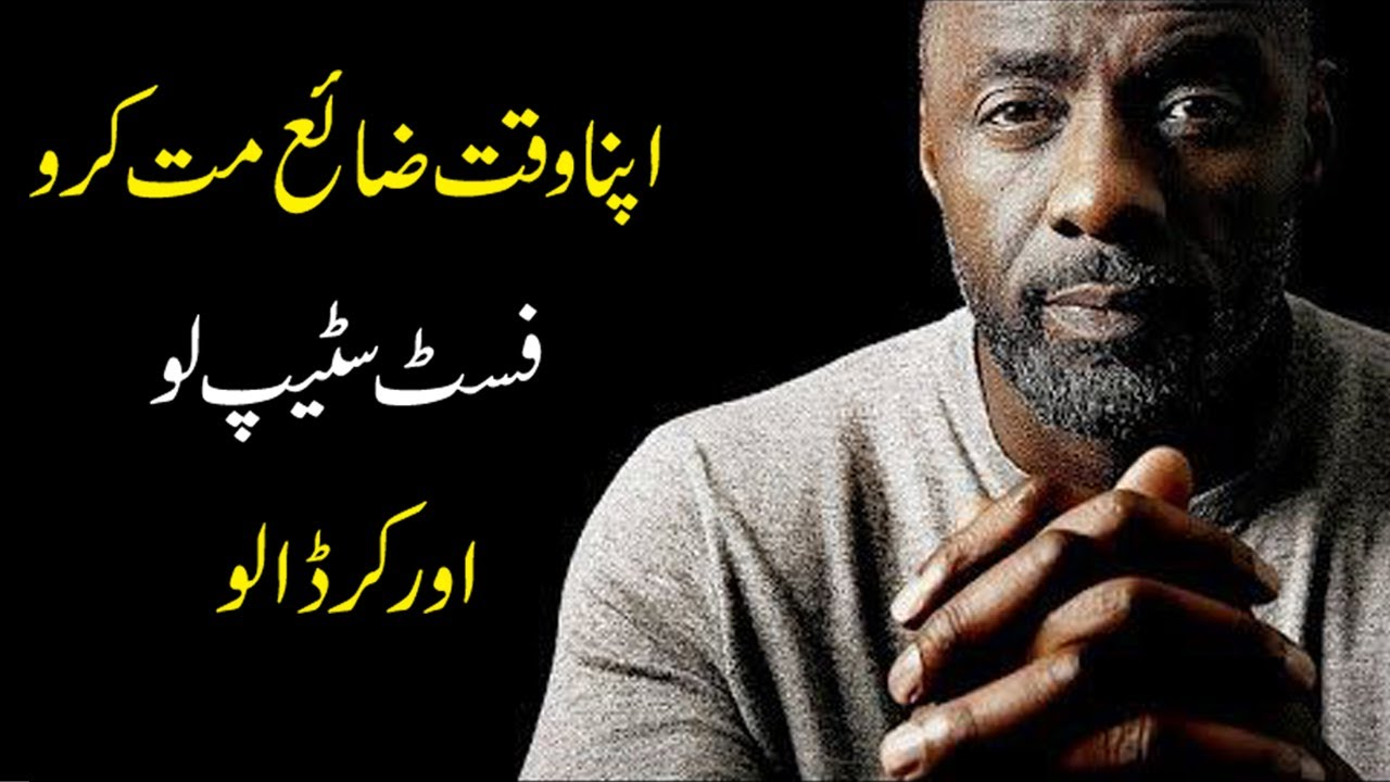 Download Stop Wasting Your Time Best Motivational Video For Success in Urdu