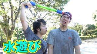 公園で水遊びバトルするのってやっぱり楽しい!!