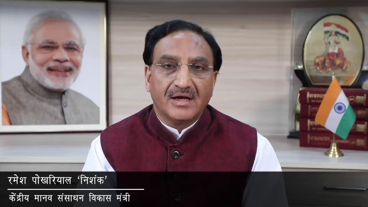 Dr. Ramesh Pokhriyal Nishank on #JEE & #NEET examinations