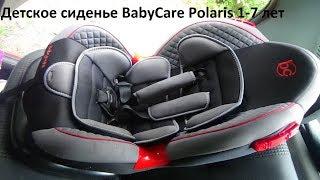 детское автокресло BabyCare Polaris 1-7 лет : краткий обзор