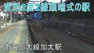 【駅に行って来た】南海加太線加太駅はおさかないっぱいの駅