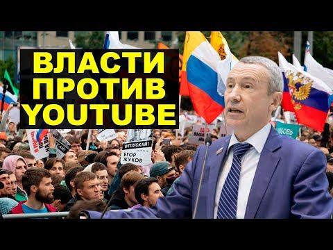 Сенаторы и РКН обвинили Youtube в российских митингах
