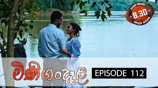 Minigandela | Episode 112 | Sirasa TV 19th November 2018 [HD] Thumbnail