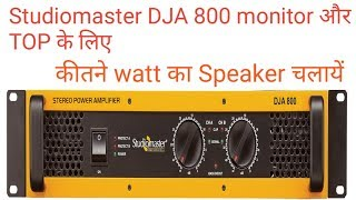 Studiomaster dja 800 amplifier price and specifications   lowest price amplifier