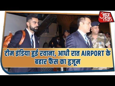 टीम इंडिया हुई रवाना, आधी रात Airport के बहार फैंस का हुजूम
