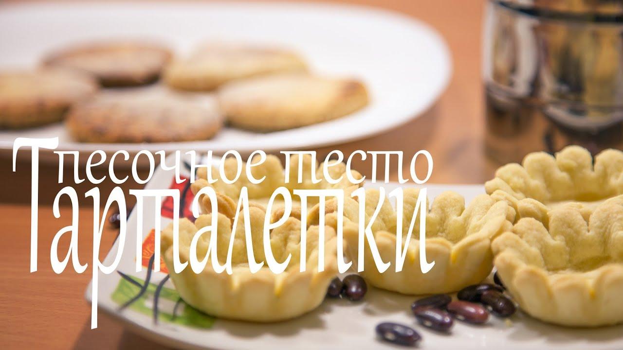 кулинария рецепты выпечка тарталетки