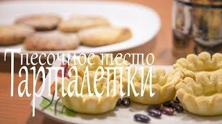 Песочное тесто для тарталеток и домашнего печенья (Рецепты от Easy Cook)(Подписывайтесь на наш паблик ВКонтакте: http://vk.com/easycookru Видео рецепт приготовления песочного теста, для..., 2014-06-25T14:06:41.000Z)