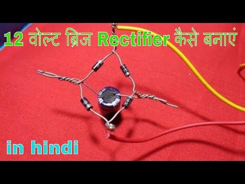 12 वोल्ट DC ब्रिज Rectifier कैसे बनाएं