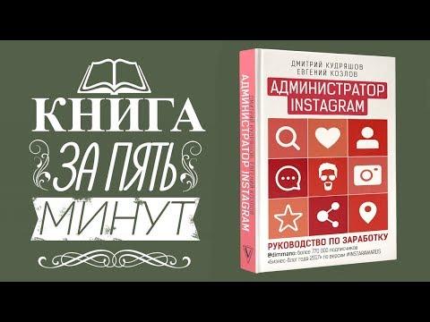 Дмитрий Кудряшов книга Администратор инстаграма руководство по заработку отзывы