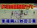 H23年度(H24.3月)第13回全国高等学校選抜ラグビー準決勝 東福岡VS秋田工業(フルバージョン)