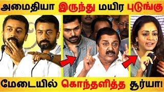 மேடையில் கெட்டவார்த்தை பேசி கொந்தளித்த சூர்யா! | Tamil Cinema News | Kollywood Latest