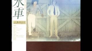 ふきのとう/8.おやすみ(Good Night) 作詩:細坪基佳/作曲:細坪基佳/編...