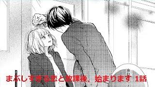 放課後、恋した。(6)