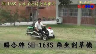 賜合牌 SH-168S 乘坐式割草機 (台灣製造)