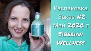 Уход за кожей РАСПАКОВКА заказ SiberianWellness МАЙ 2020 г