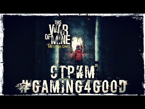 Смотреть прохождение игры This War of Mine: Little Ones DLC. БЛАГОТВОРИТЕЛЬНЫЙ СТРИМ #gaming4good