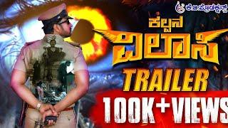 KALPANA VILASI Trailer   New Kannada Trailer 2019   Vijay Ram,Vedha,Ashrith   Vishwa G   Karthik YJK