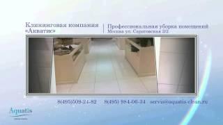 видео услуги по уборке помещений
