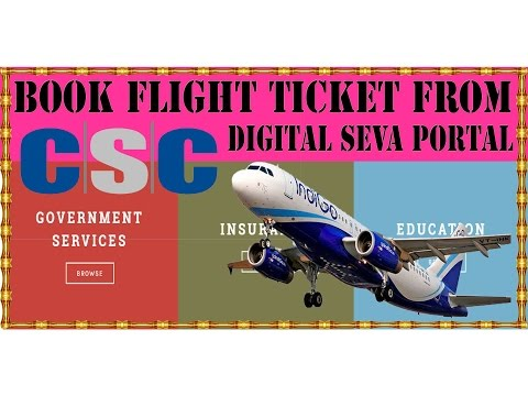 HOW YOU BOOK FLIGHT TICKET FROM MAKE MY TRIP AND APNA CSC DIGITAL SEVA PORATAL IN HINDI