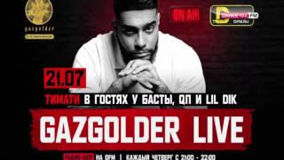#GazgolderLive [DFM] – 21. 07 Тимати