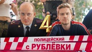 Полицейский с рублевки 4 сезон трейлер