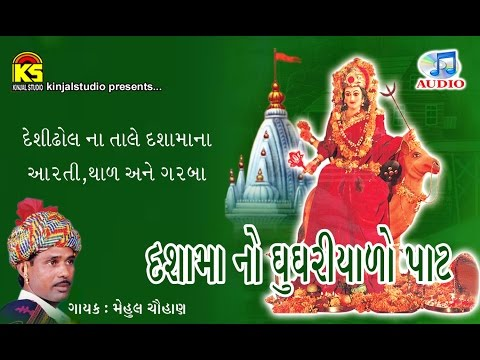 Dashama No Gughariyalo Pat || Dashama Na Garba || Singer - Mehul Chuhan || Audio Full Songs