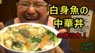 今が旬のタラを中華丼にアレンジしました~(^◇^) 関連動画❗ 中国人も...