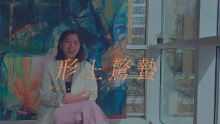 Flash Story | KRISTY M CHAN | Metaphysical Ging Zik 形上驚蟄