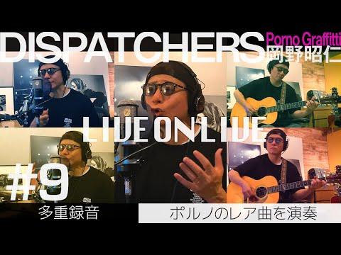 DISPATCHERS -岡野昭仁@プライベートスタジオで歌います-